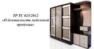Сертификация мебельной продукции
