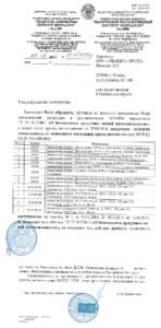 Отказное письмо - Сертификат Тех Плюс